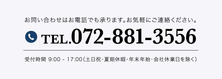 お問い合わせはお電話でも承ります。お気軽にご連絡ください。072-881-3556。受付時間 9:00 - 17:00(土日祝・夏期休暇・年末年始・会社休業日を除く)