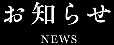 お知らせ(NEWS)